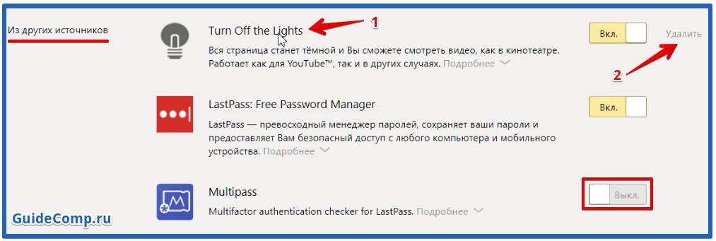 как выключить плагин в яндекс браузере