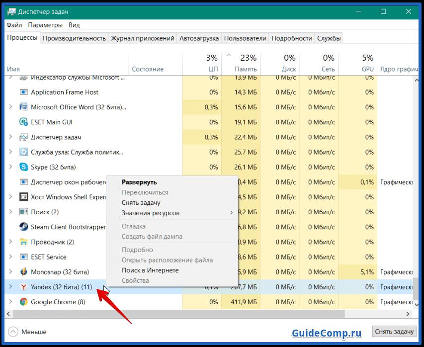 убрать расширения в yandex browser