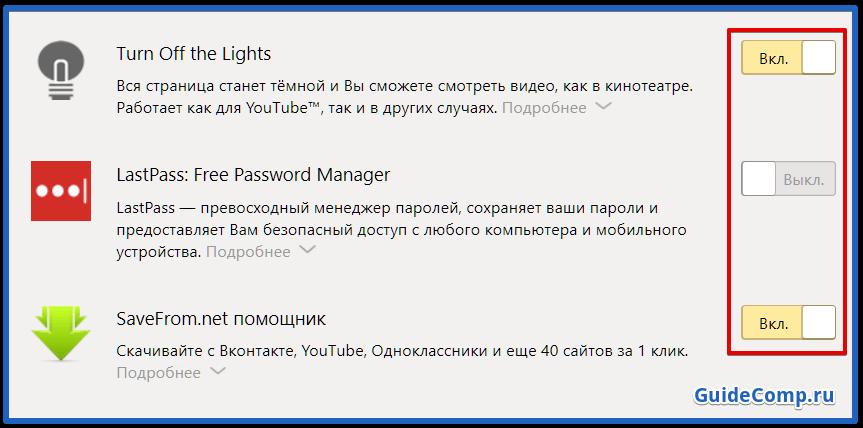 убрать дополнения в яндекс браузере