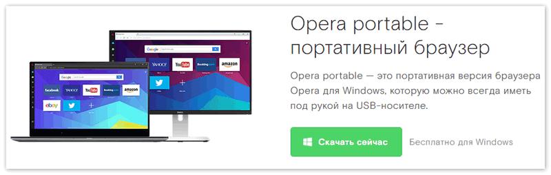 opera-usb-versiya-dlya-fleshki.png