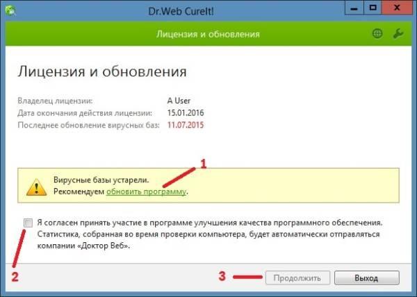 update-Dr.Web-Cureit-600x428.jpg