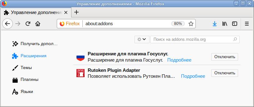 plagin-dlya-gosuslug_2.png