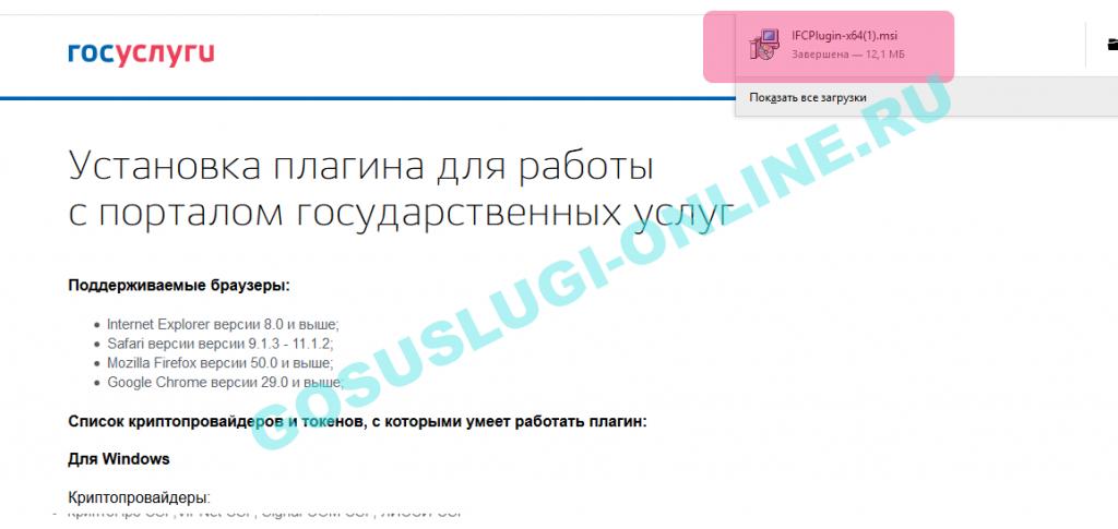 plagin-dlya-gosuslug_6-1024x485.png