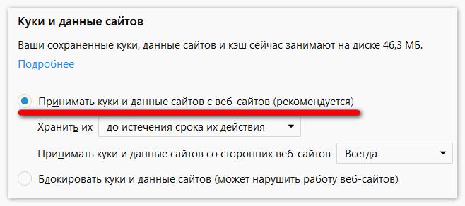 prinimat-kuki-s-sajtov.png