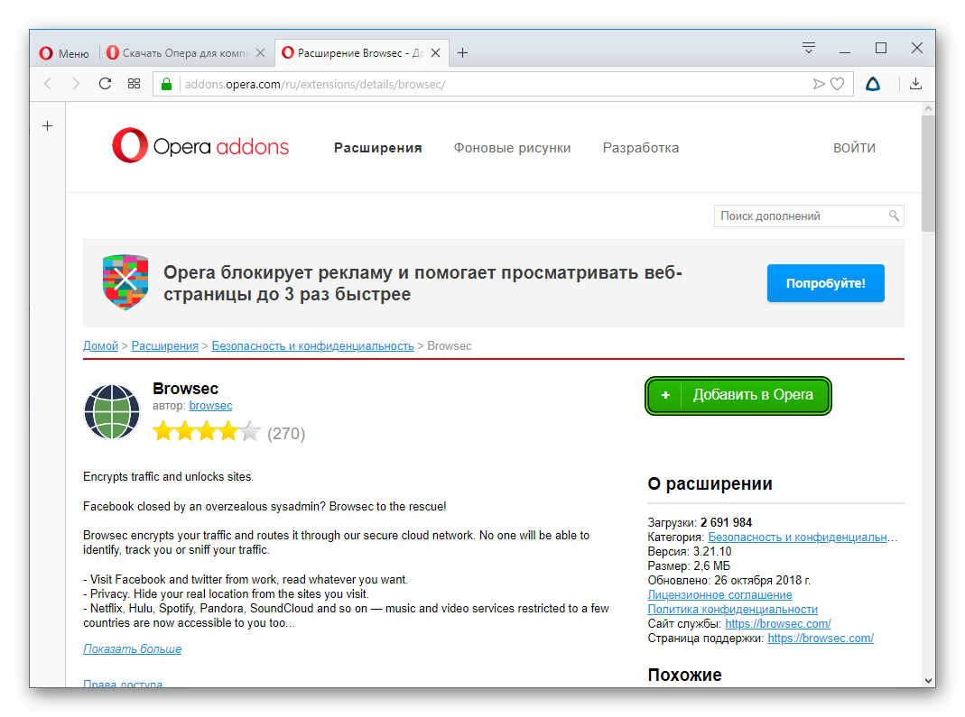 Ustanovit-rasshirenie-Browsec-dlya-Opera.png