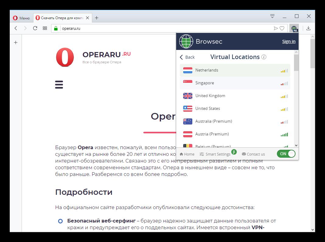 Smena-regiona-v-Browsec-dlya-Opera.png
