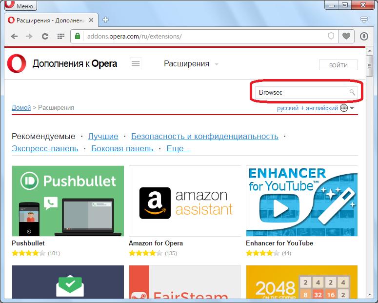 Poisk-rasshireniya-Browsec-dlya-Opera.png