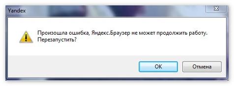 oshibka-yandeks-brauzer-ne-mozhet-prodolzhit-rabotu.png