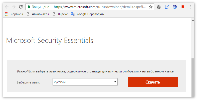 skachat-microsoft-security-essentials.png