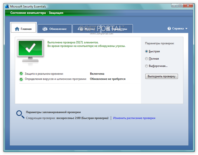 proverka-pk-microsoft-security-essentials.png