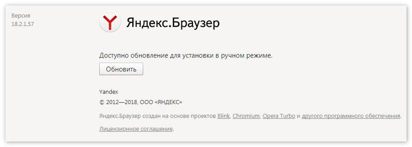 proverka-obnovlenij-yandeks-brauzer.png