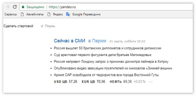 otkryt-yandex-ru.png