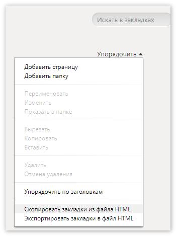 import-zakladok-dlya-yandeks-brauzera.png