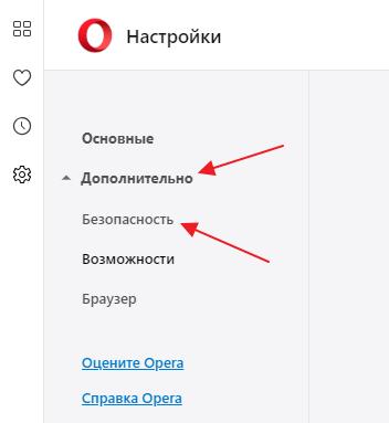 opera-1.png