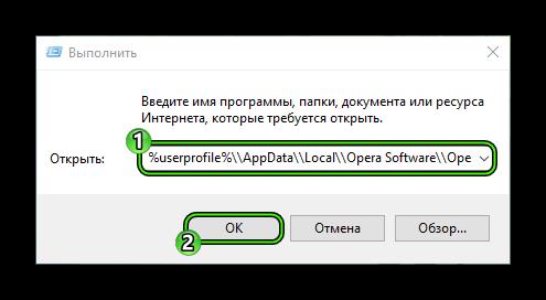 Perehod-k-polzovatelskomu-katalogu-Opera-cherez-instrument-Vypolnit.png