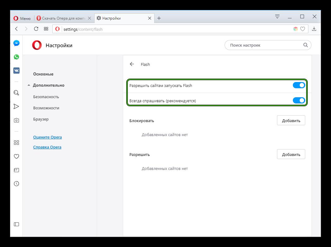 Aktivatsiya-komponenta-Flash-na-stranitse-nastroek-v-brauzere-Opera.png