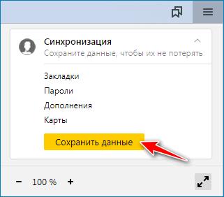 sinhronizacija-nastroek-v-jandeks-brauzere.png