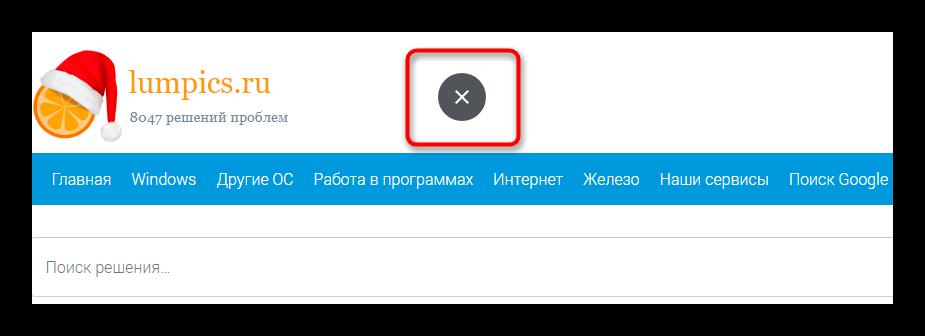 Vyihod-iz-polnoe`krannogo-rezhima-v-Google-Chrome.png