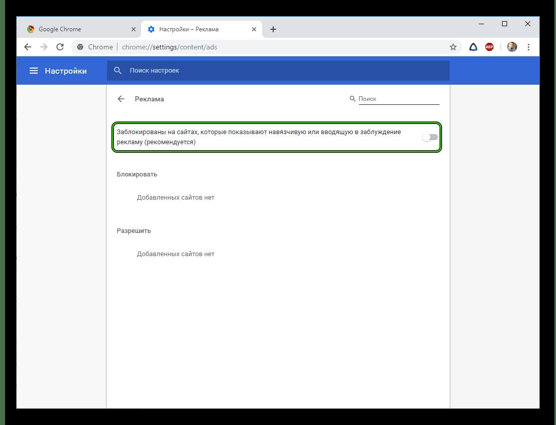Deaktivatsiya-funktsii-blokirovki-reklamy-v-nastrojkah-obozrevatelya-Chrome.png