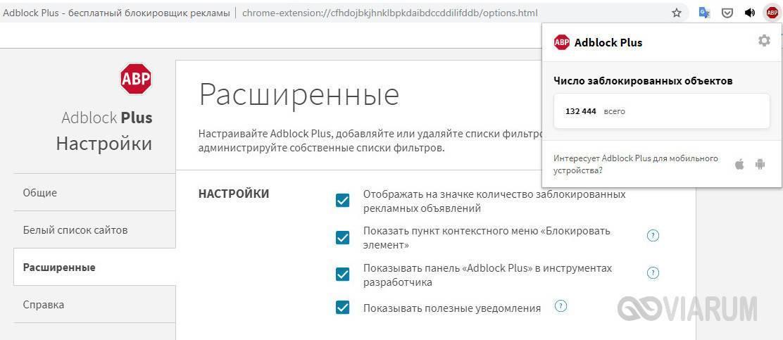 otklyuchenie-reklamy-v-google-chrome-3.jpg