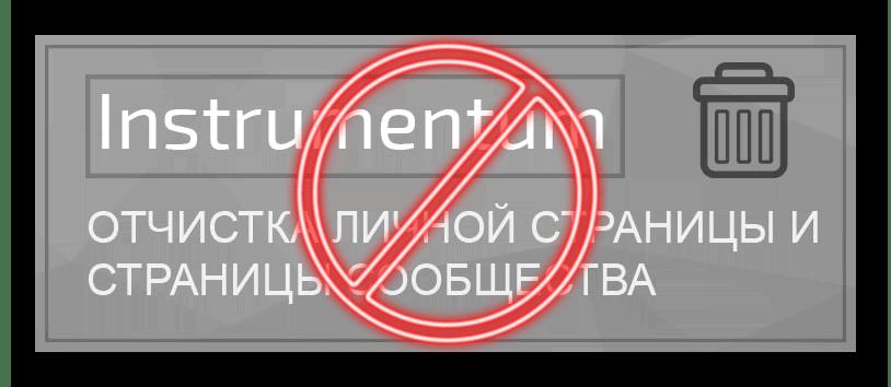 Kartinka-Instrumentum-VK-dlya-Google-Chrome.png