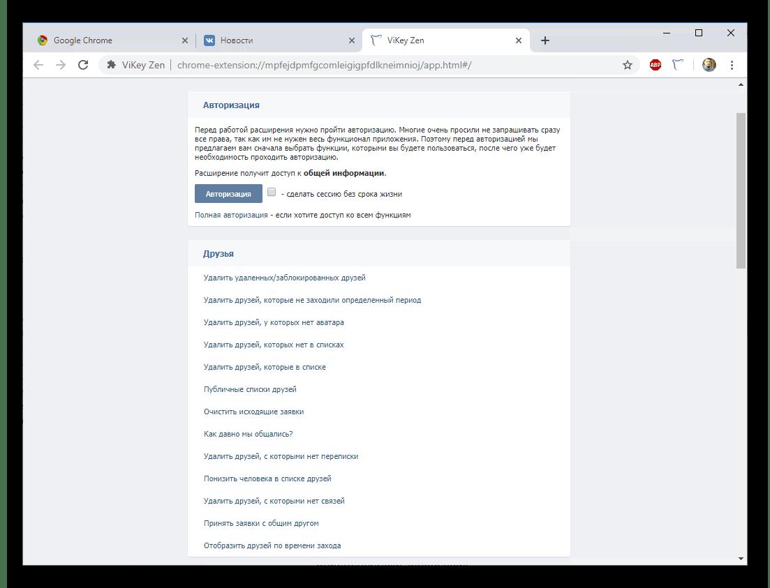 Punkt-Druzya-v-ViKey-Zen-v-Chrome.png