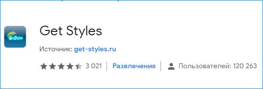Ikonka-Get-Stajls-na-Gugl-Hrome.png