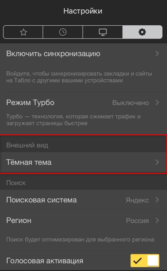 ustanovka-temnoj-temy.png