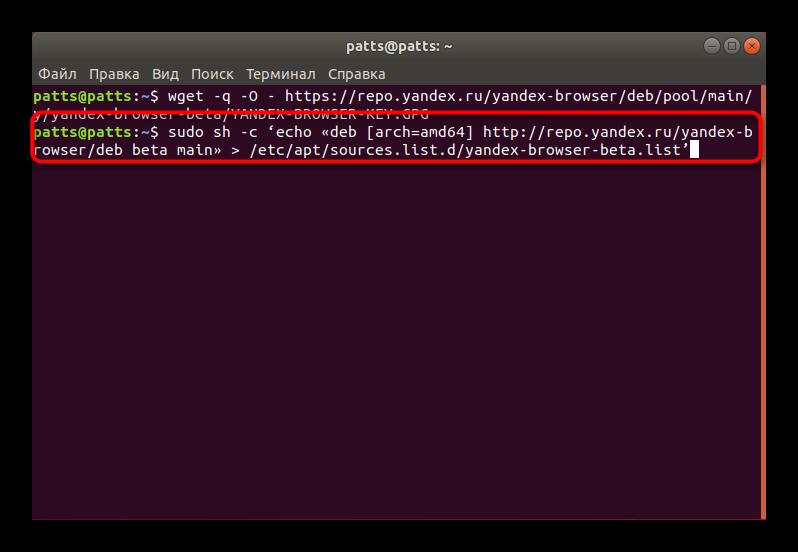Skachivanie-fajlov-iz-polzovatelskogo-repozitoriya-YAndeks.Brauzera-v-Linux.png