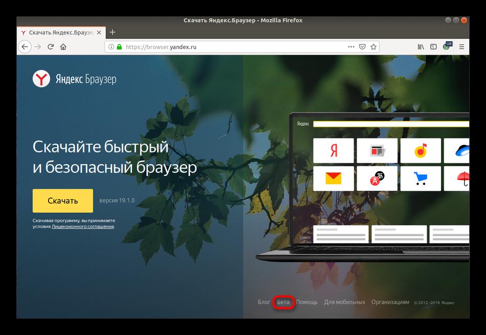 Perejti-k-beta-versiyam-YAndeks.Brauzera-dlya-skachivaniya-v-Linux.png