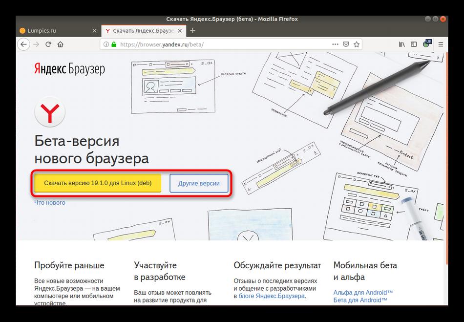 Vybrat-podhodyashhuyu-versiyu-YAndeks.Brauzera-dlya-ustanovki-v-Linux.png