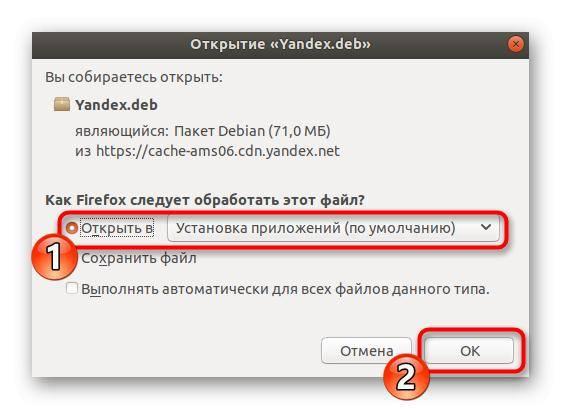 Zapustit-ustanovochnyj-paket-YAndeks.Brauzera-cherez-veb-obozrevatel-v-Linux.png