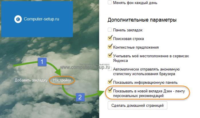 kak_otklyuchit_yandex_dzen_10.png