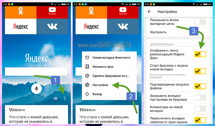 disabled_yandex_dzen_android-1.png