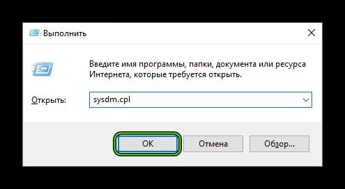 Zapusk-sysdm.cpl-s-pomoshhyu-instrumenta-Vypolnit.png