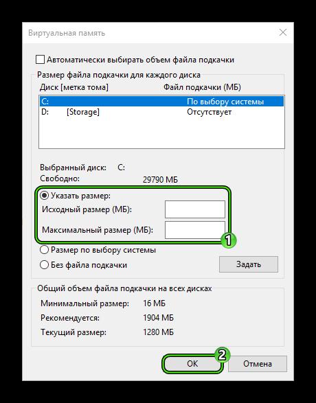 Nastrojka-fajla-podkachki-dlya-Windows.png