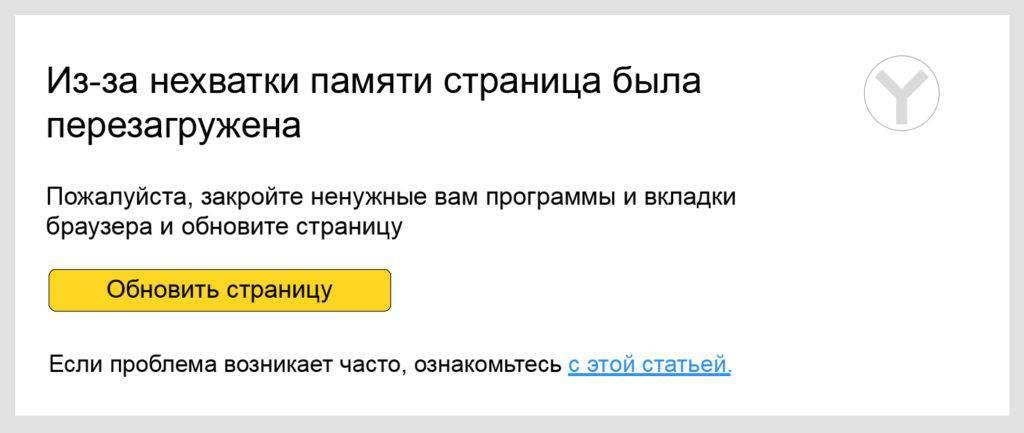 iz-za-nehvatki-pamyati-stranitsa-byla-perezagruzhena-1024x433.jpg
