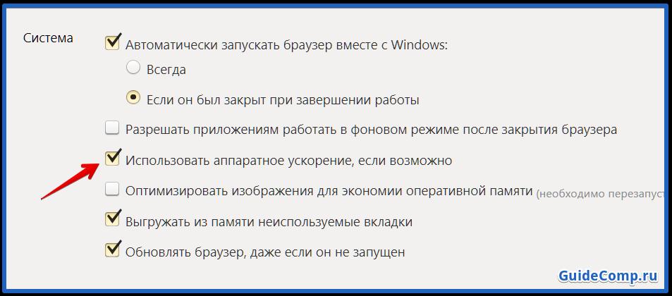 17-10-kak-v-yandex-brauzere-uvelichit-skorost-raboty-25.png