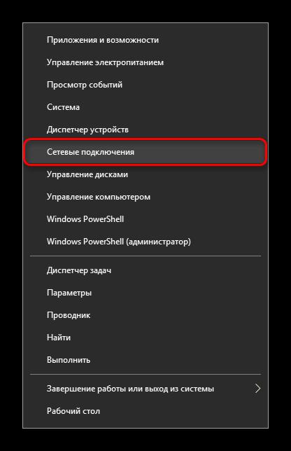 Setevyie-podklyucheniya-v-Windows-10.png