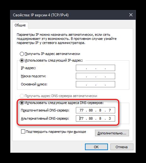 Ruchnaya-nastroyka-DNS-ot-YAndeks-v-Windows.png