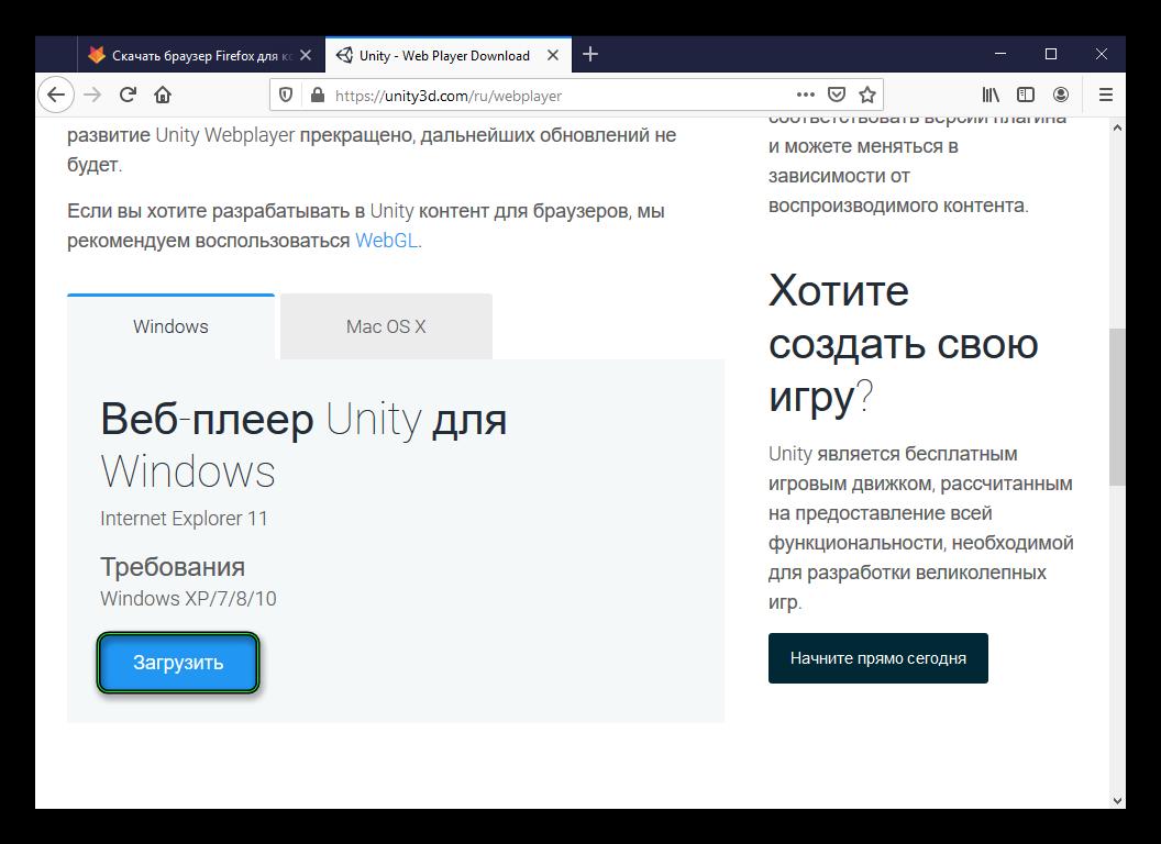 Zagruzit-Unity-Web-Player-dlya-Firefox.png