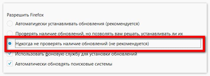 otklyuchit-obnovlenie-brauzera.png