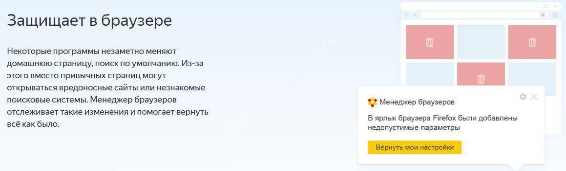 menedzher-brauzerov-6.jpg