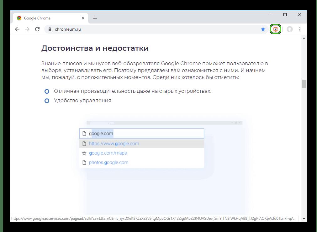 Ikonka-dlya-vyzovap-rasshireniya-Web-for-Instagram-plus-DM-v-Google-Chrome.png