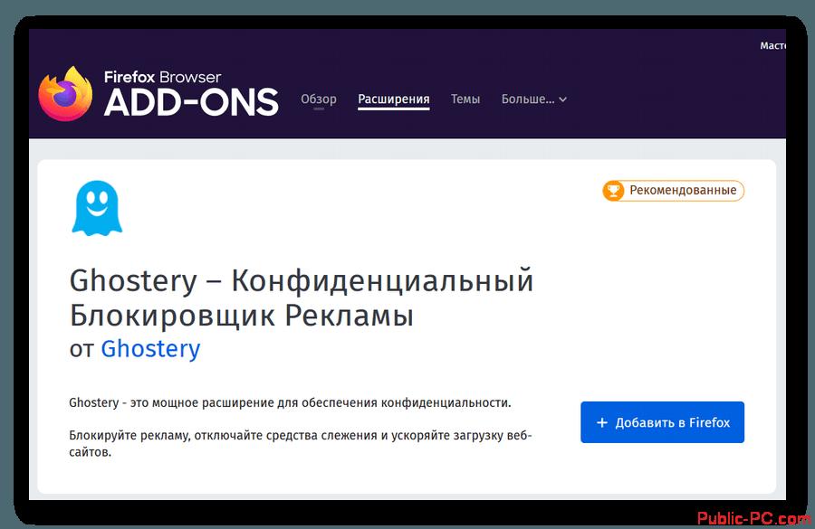 ghostery-dlya-mozilla-firefox-3.png