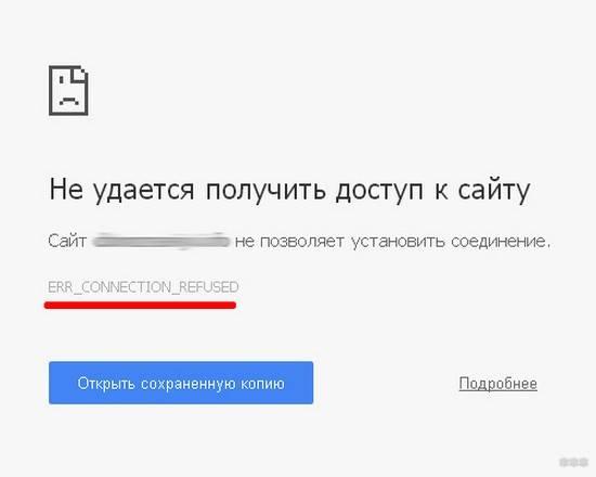 Не удается установить соединение с сайтом в Яндекс Браузере