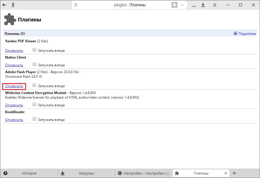 Otklyuchenie-Adobe-Flash-Player-v-YAndeks.Brauzere.png