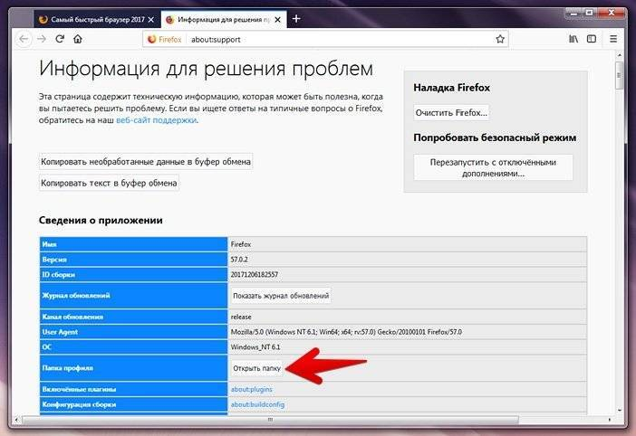 Ссылка на папку с текущим профилем Firefox