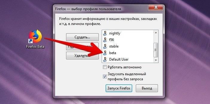 Профиль для бета-версии Firefox