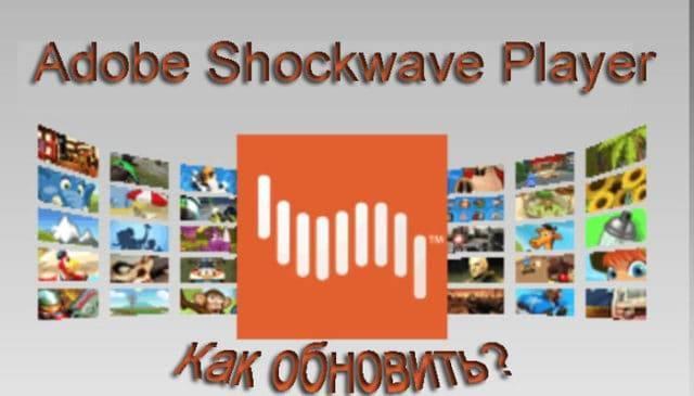 kak-obnovit-shockwave-flash-640x365.jpg